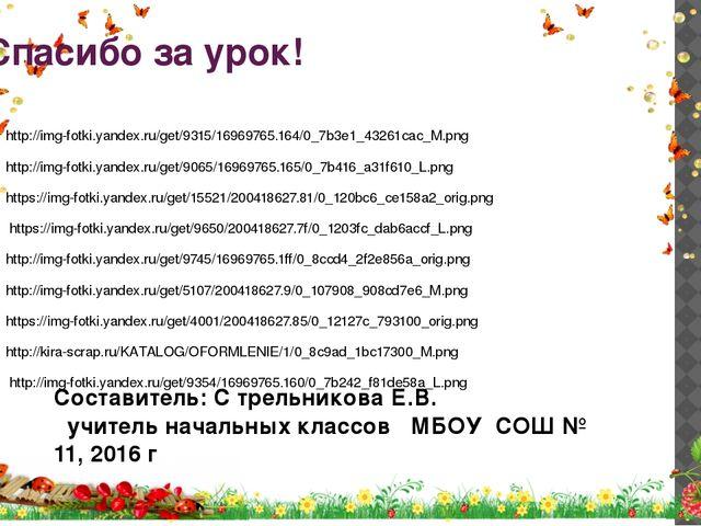 Спасибо за урок! http://img-fotki.yandex.ru/get/9315/16969765.164/0_7b3e1_432...