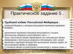 Практическое задание 5 . Трудовой кодекс Российской Федерации . Статья 63 Воз