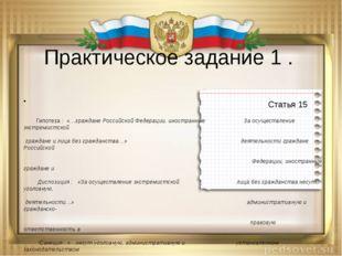 Практическое задание 1 . Статья 15 Гипотеза : «…граждане Российской Федерации