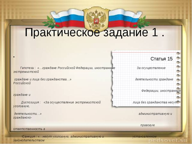 Практическое задание 1 . Статья 15 Гипотеза : «…граждане Российской Федерации...