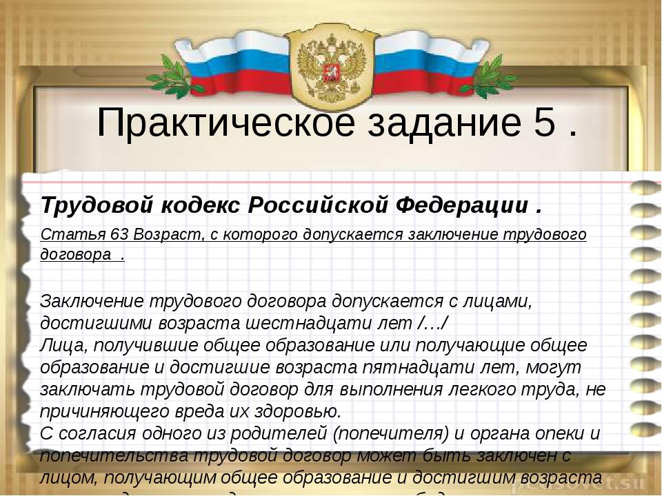 Практическое задание 5 . Трудовой кодекс Российской Федерации . Статья 63 Воз...