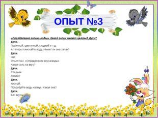 ОПЫТ №3 «Определение запаха воды». Какой запах имеют цветы? Духи? Дети. Прият