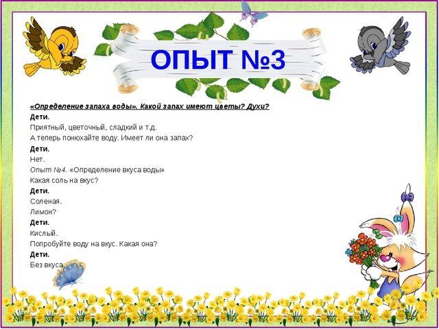 ОПЫТ №3 «Определение запаха воды». Какой запах имеют цветы? Духи? Дети. Прият...