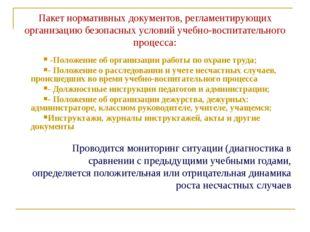 Пакет нормативных документов, регламентирующих организацию безопасных условий