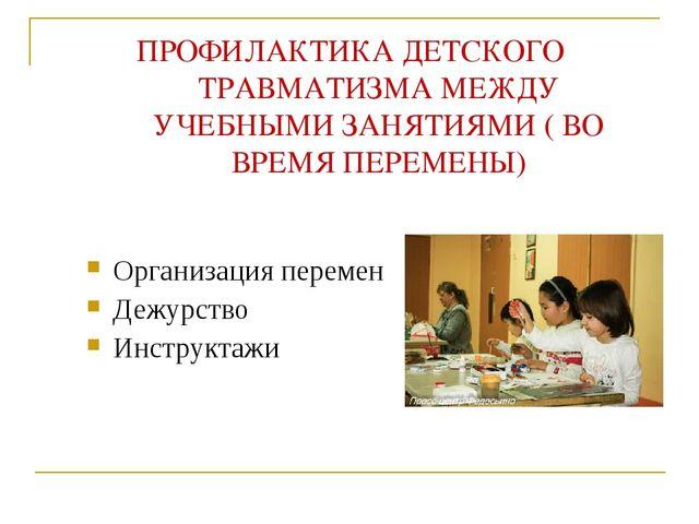 ПРОФИЛАКТИКА ДЕТСКОГО ТРАВМАТИЗМА МЕЖДУ УЧЕБНЫМИ ЗАНЯТИЯМИ ( ВО ВРЕМЯ ПЕРЕМЕН...