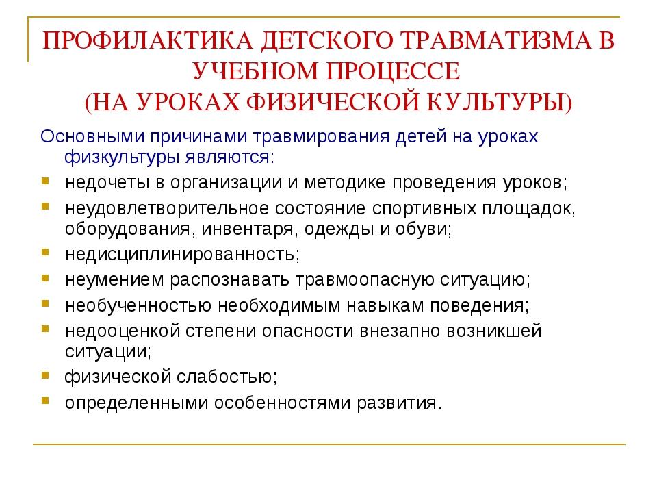 ПРОФИЛАКТИКА ДЕТСКОГО ТРАВМАТИЗМА В УЧЕБНОМ ПРОЦЕССЕ (НА УРОКАХ ФИЗИЧЕСКОЙ КУ...