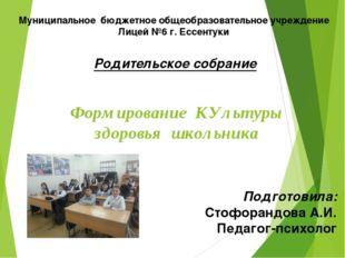 Формирование КУльтуры здоровья школьника Родительское собрание Муниципальное