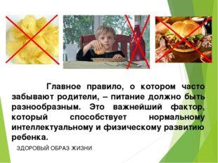 Главное правило, о котором часто забывают родители, – питание должно быть ра