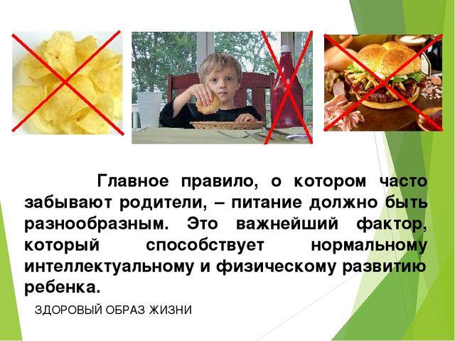 Главное правило, о котором часто забывают родители, – питание должно быть ра...
