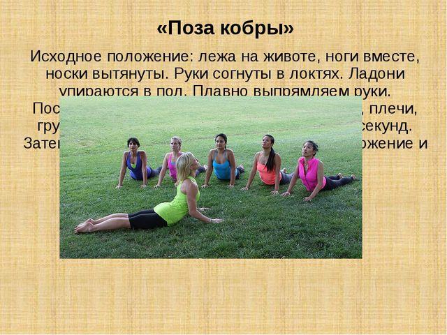 «Поза кобры» Исходное положение: лежа на животе, ноги вместе, носки вытянуты....