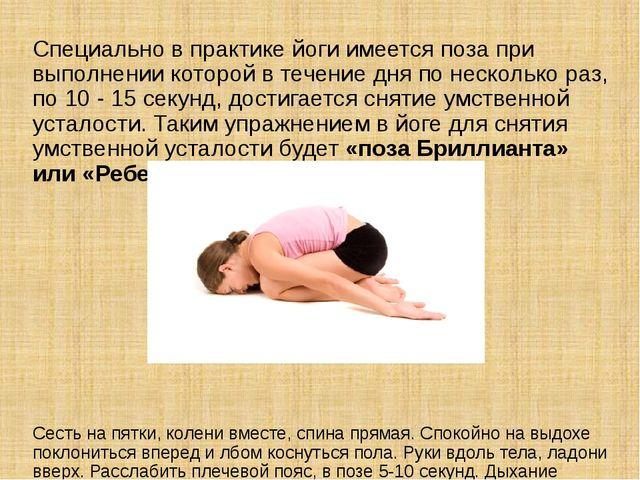 Специально в практике йоги имеется поза при выполнении которой в течение дня...