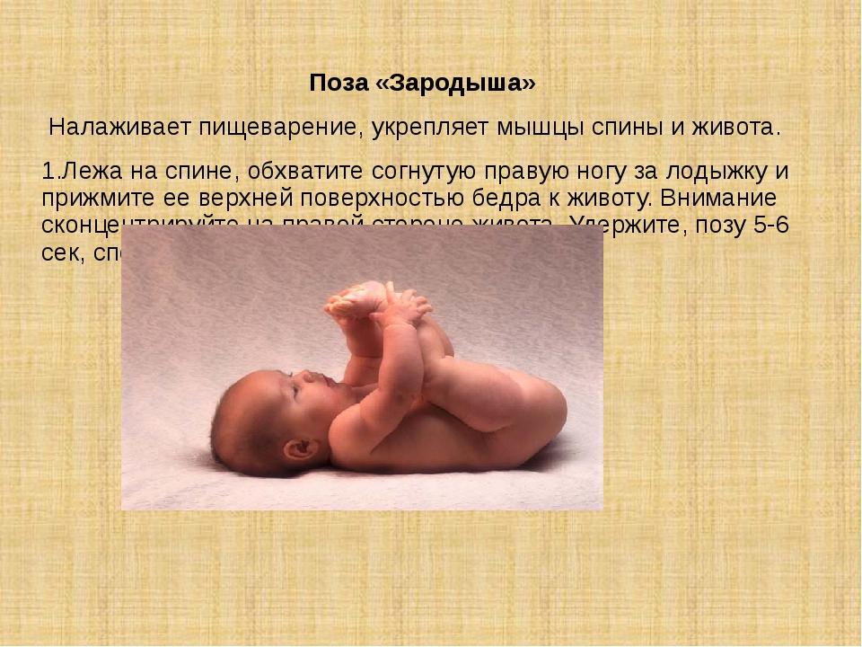 Поза «Зародыша» Налаживает пищеварение, укрепляет мышцы спины и живота. 1.Леж...
