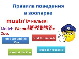 = нельзя! запрещено! Model: We mustn't run in the Zoo. mustn't