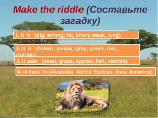 Make the riddle (Составьте загадку) 1. It is (big, strong, fat, short, weak,