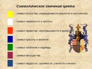 - символ богатства, справедливости верности и постоянство - символ невинности