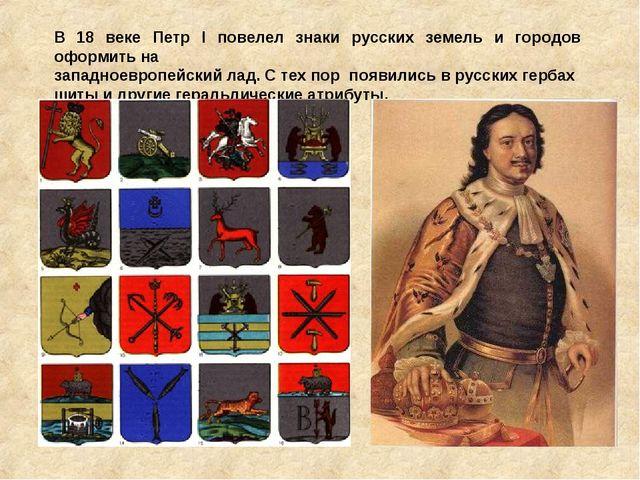 В 18 веке Петр I повелел знаки русских земель и городов оформить на западноев...