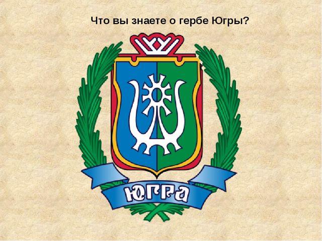 Что вы знаете о гербе Югры?