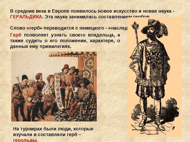 В средние века в Европе появилось новое искусство и новая наука - ГЕРАЛЬДИКА....