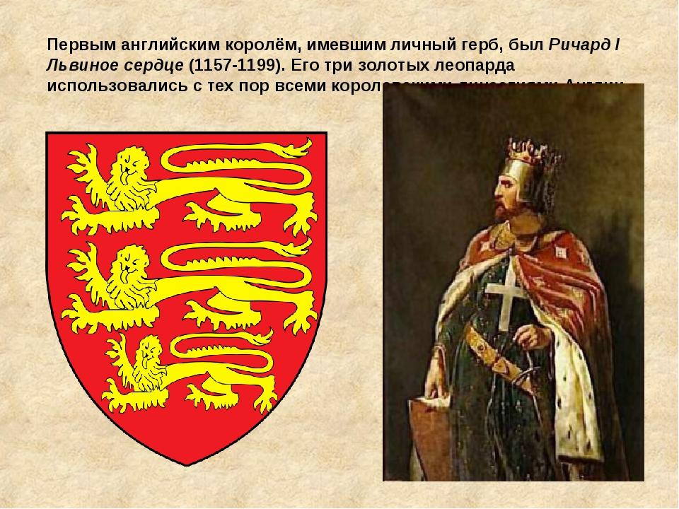 Первым английским королём, имевшим личный герб,был Ричард I Львиное сердце (...
