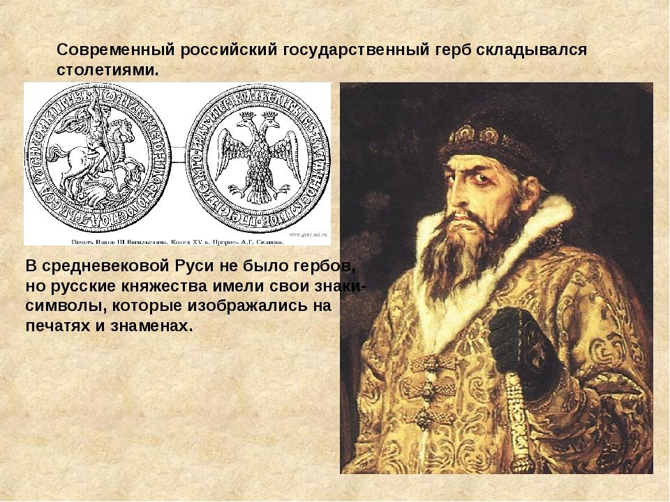 Современный российский государственный герб складывался столетиями. В средне...