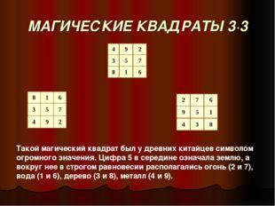 МАГИЧЕСКИЕ КВАДРАТЫ 3·3 Такой магический квадрат был у древних китайцев симво
