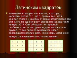 Латинским квадратом называется квадрат n·n клеток, в которых написаны числа о