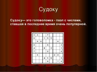 Судоку Судоку— это головоломка - пазл с числами, ставшая в последнее время оч