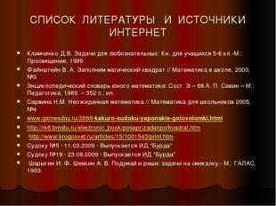 СПИСОК ЛИТЕРАТУРЫ И ИСТОЧНИКИ ИНТЕРНЕТ Климченко Д.В. Задачи для любознательн