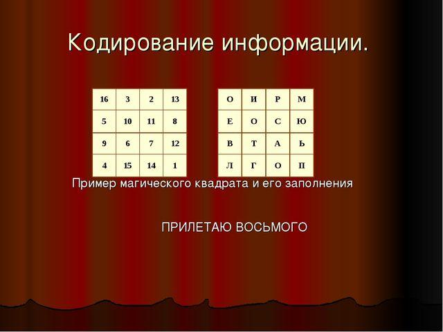 Кодирование информации. Пример магического квадрата и его заполнения ПРИЛЕТАЮ...