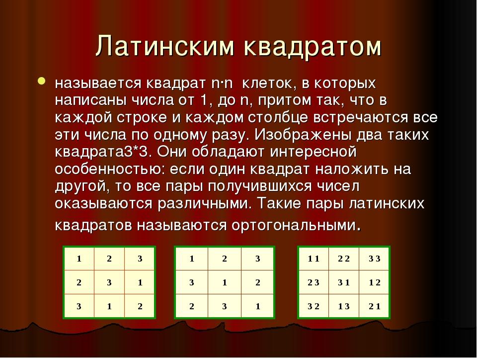 Латинским квадратом называется квадрат n·n клеток, в которых написаны числа о...