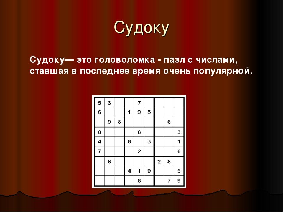 Судоку Судоку— это головоломка - пазл с числами, ставшая в последнее время оч...