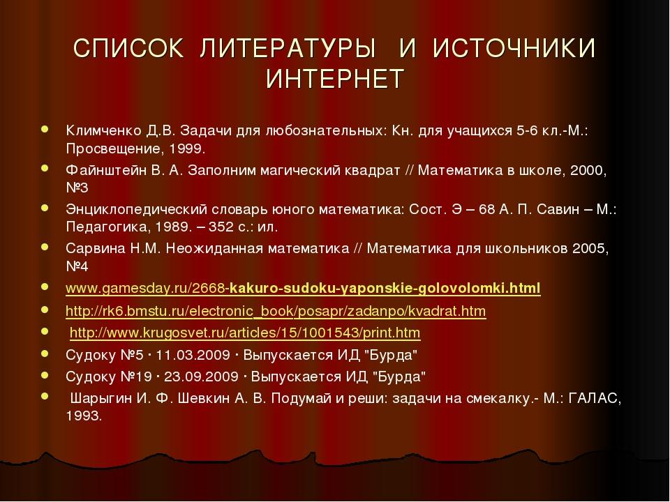 СПИСОК ЛИТЕРАТУРЫ И ИСТОЧНИКИ ИНТЕРНЕТ Климченко Д.В. Задачи для любознательн...