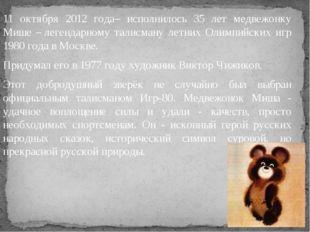 11 октября 2012 года– исполнилось 35 лет медвежонку Мише –легендарному талис