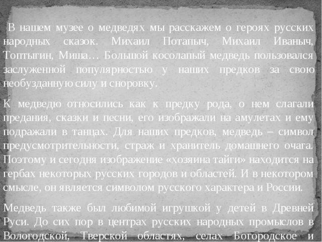 В нашем музее о медведях мы расскажем о героях русских народных сказок. Миха...