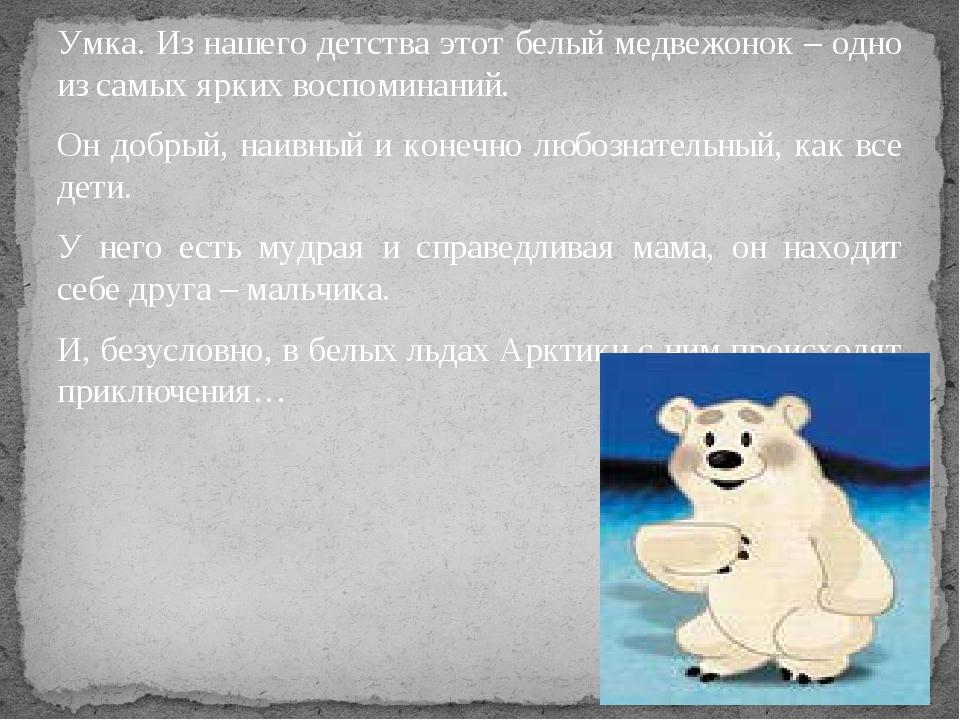 Умка. Из нашего детства этот белый медвежонок – одно из самых ярких воспомина...