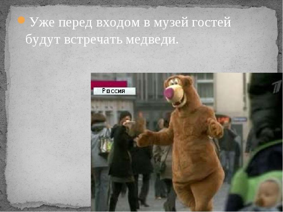 Уже перед входом в музей гостей будут встречать медведи.