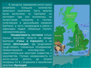 В процессе завоевания англо-саксы истребили большое количество кельтского на