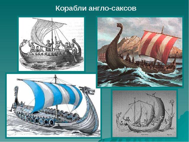 Корабли англо-саксов