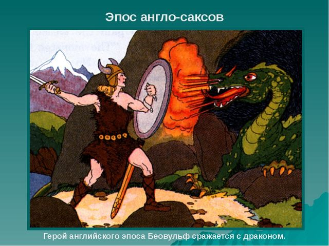 Эпос англо-саксов Герой английского эпоса Беовульф сражается с драконом.