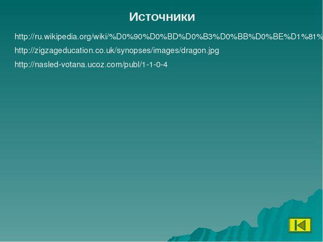 http://ru.wikipedia.org/wiki/%D0%90%D0%BD%D0%B3%D0%BB%D0%BE%D1%81%D0%B0%D0%BA...