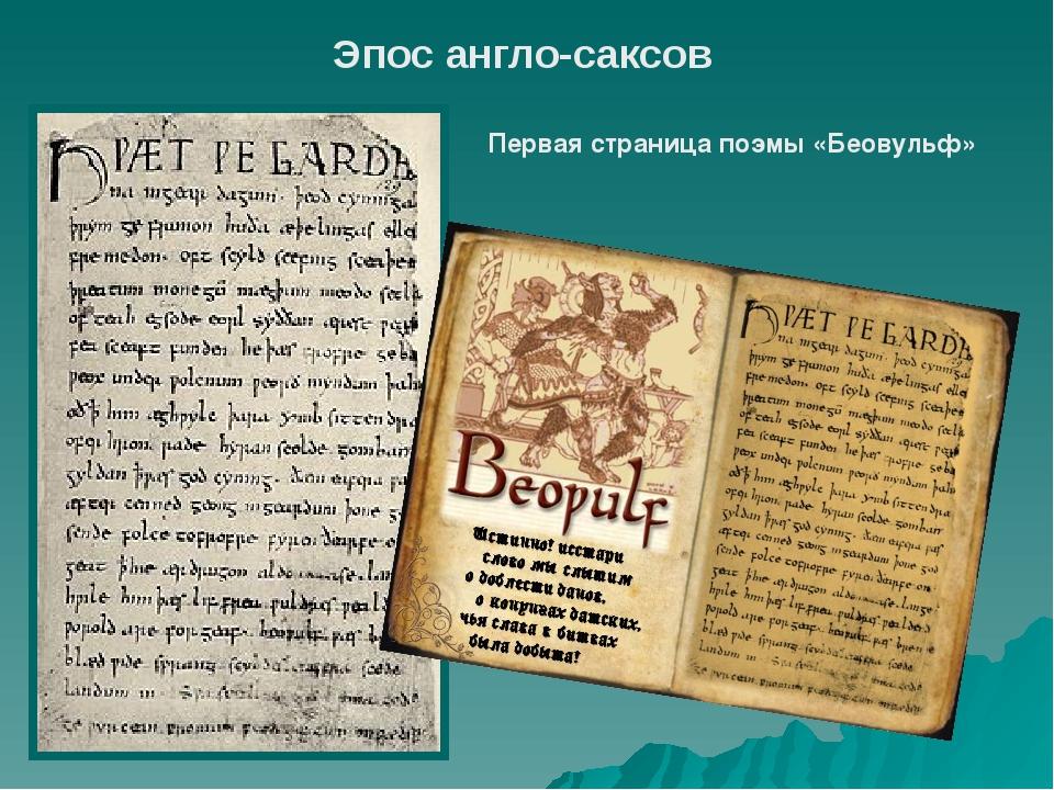Первая страница поэмы «Беовульф» Эпос англо-саксов