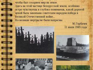 """Мемориальный комплекс """"Хатынь""""-это памятник всем советским людям, погибшим в"""