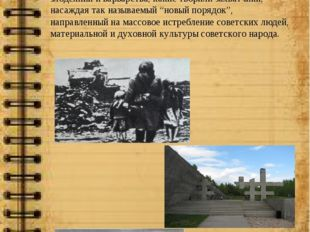 1418 дней и ночей советский народ вел справедливую освободительную войну прот