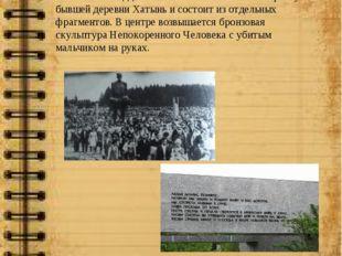 Открытие Хатынского мемориала состоялось 5 июля 1969 года, в день праздновани