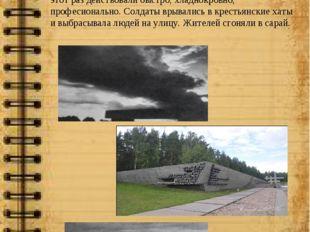 ...А было это так. 22 марта 1943 года небольшую белорусскую деревню Хатынь ок