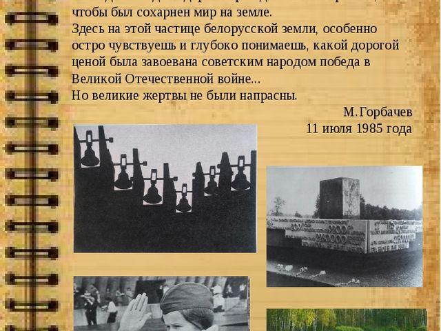 """Мемориальный комплекс """"Хатынь""""-это памятник всем советским людям, погибшим в..."""