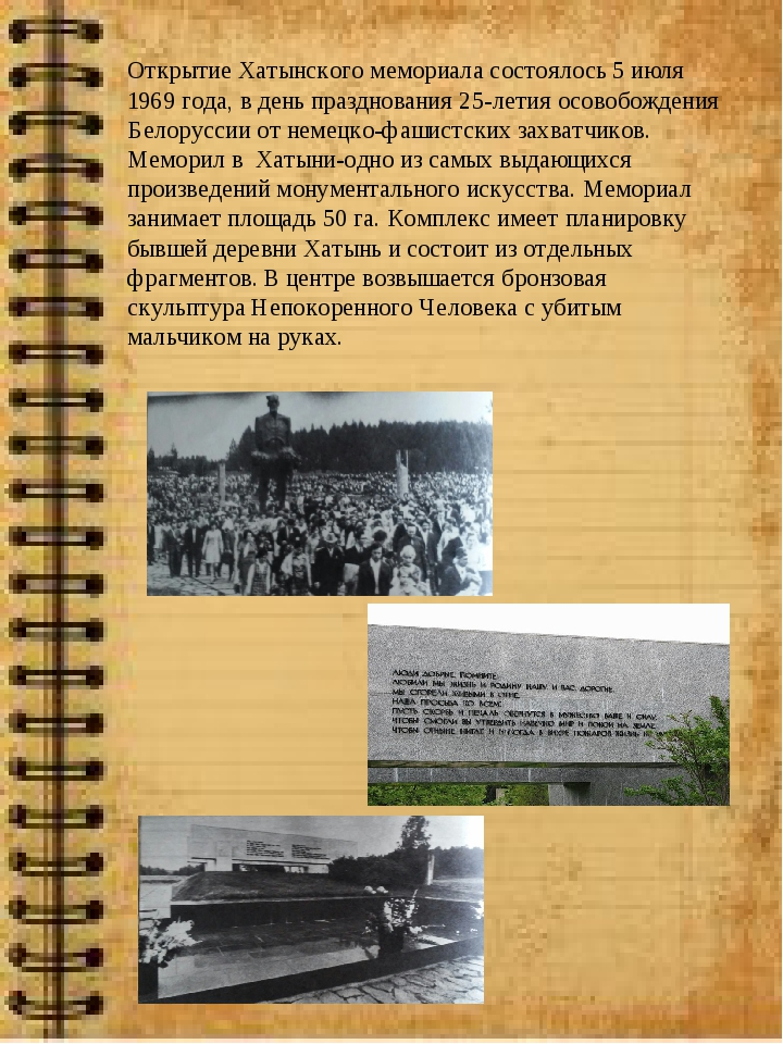 Открытие Хатынского мемориала состоялось 5 июля 1969 года, в день праздновани...