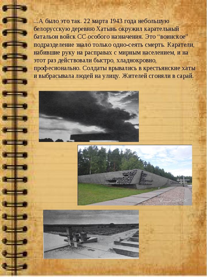 ...А было это так. 22 марта 1943 года небольшую белорусскую деревню Хатынь ок...