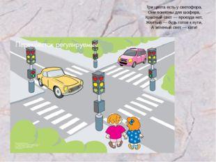 Три цвета есть у светофора, Они понятны для шофера, Красный свет — проезда не