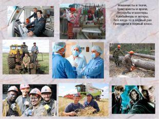 Машинисты и ткачи, Трактористы и врачи, Лесорубы и шахтеры, Комбайнеры и акте